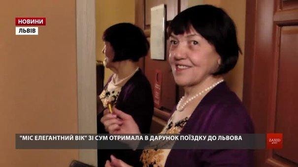 77-річна «Міс елегантний вік» зі Сум отримала в дарунок поїздку до Львова