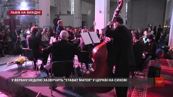Культурні події у Львові 19-21 квітня