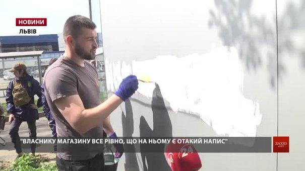 У Чистий четвер фасади львівських будинків очищали від реклами наркотиків