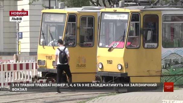 У Львові змінюють схему руху половини всіх трамвайних маршрутів