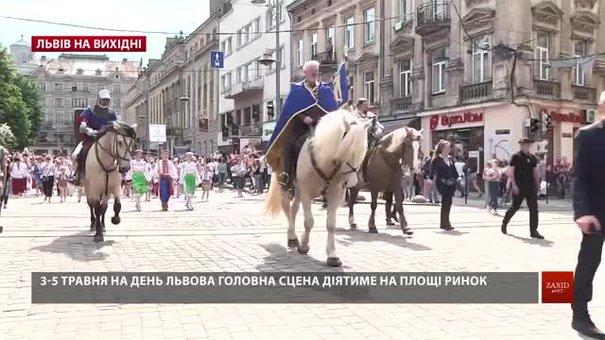 Культурні події у Львові на День міста 3-5 травня