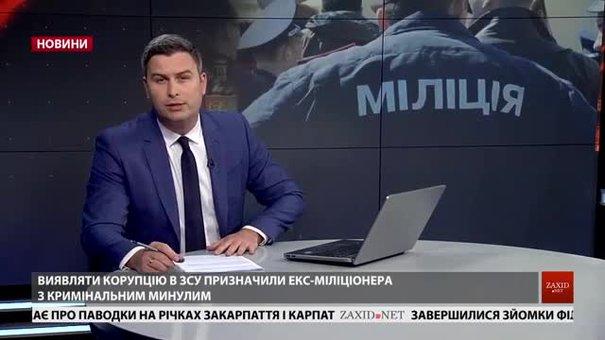 Головні новини Львова за 3 травня