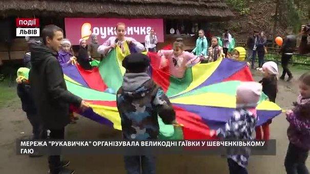 Великодні гаївки у Шевченківcькому гаю