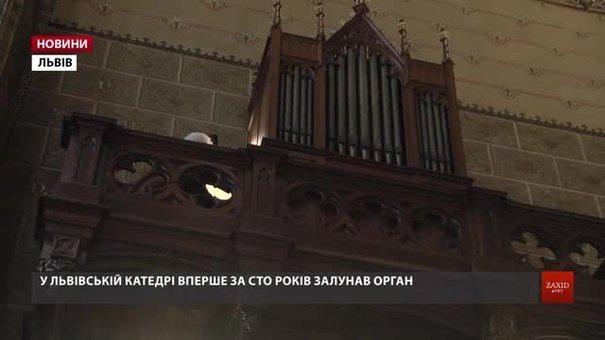 У Львівському кафедральному соборі вперше за сто років зазвучав відновлений орган