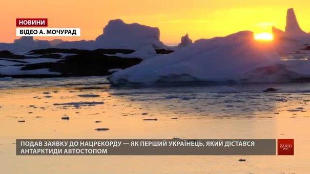 Львівський журналіст шукає команду для створення фільму про українських полярників