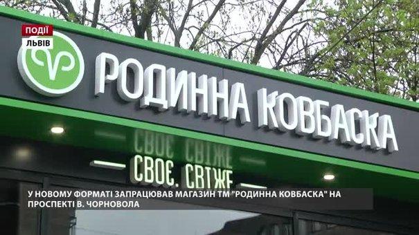 У новому форматі запрацював магазин ТМ «Родинної ковбаски» на проспекті Чорновола