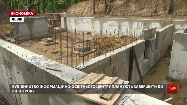 У Шевченківському гаю заливають фундамент для будівництва інформаційно-освітнього центру