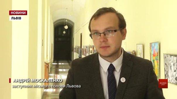 Львівська міськрада запропонує Академії наук нову земельну ділянку під забудову