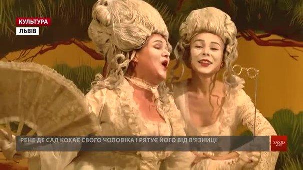 У львівському театрі Леся Курбаса з'явилася вистава «Маркіза де Сад» із позначкою 16+