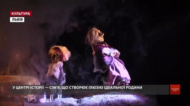 Львівський театр «І люди, і ляльки» поставив виставу про самотність у сучасному світі