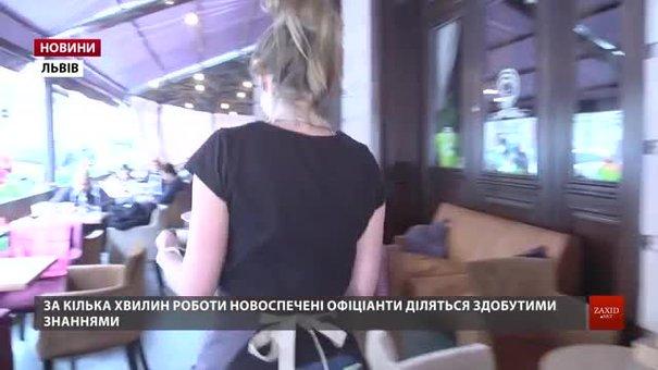 Як відсвяткували День кельнера у Львові