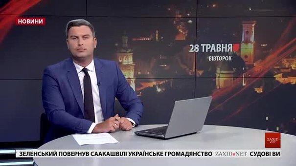 Головні новини Львова за 28 травня