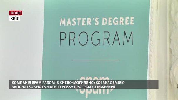 Магістерську програму з інженерії створять компанія ЕРАМ із «Києво-Могилянською Академією»