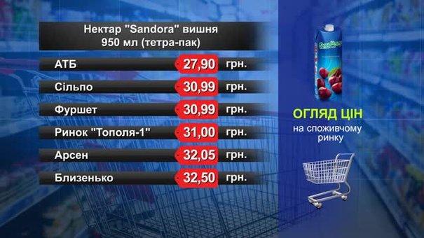 Нектар Sandora вишня. Огляд цін у львівських супермаркетах за 31 травня