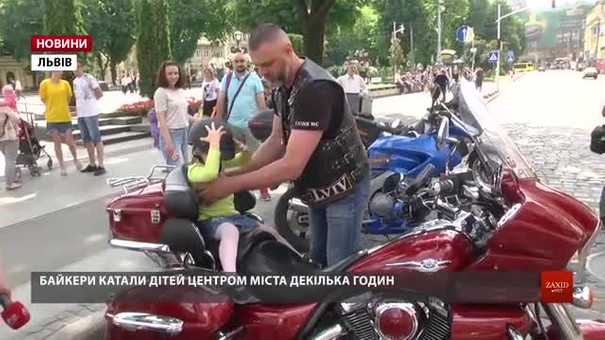 У Львові байкери влаштували для дітей «День радості»