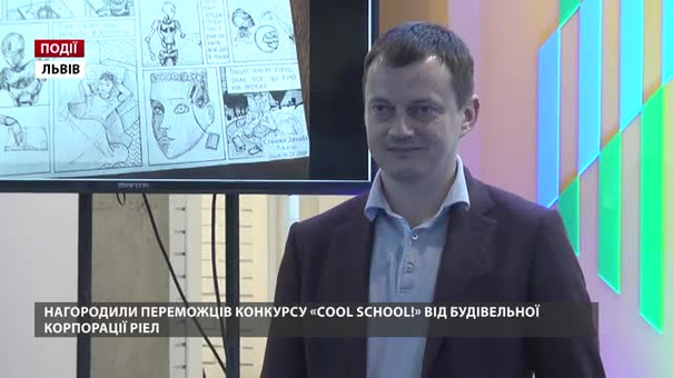 Президент БК РІЕЛ Ростислав Мельник нагородив учасників конкурсу «Сool School!»