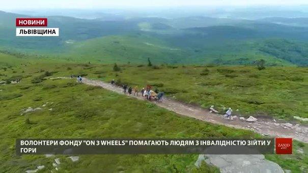 Волонтери допомогли дитині з інвалідністю підкорити найвищу гору  Львівщини Пікуй