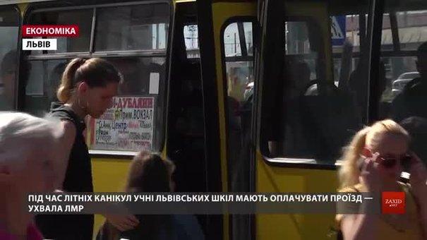 З 1 червня водії львівських маршруток почали вимагати оплачувати проїзд у школярів