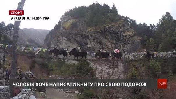 Львів'янин Віталій Дячук став першим українцем, який здолав Великий Гімалайський Шлях
