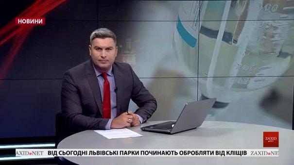 Головні новини Львова за 10 червня