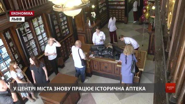 У центрі Львова  знову працює історична аптека
