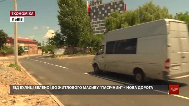 У Львові завершили облаштування нової дороги від вул. Зеленої до житлового масиву «Пасічний»