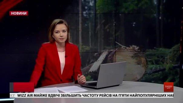 Головні новини Львова за 13 червня
