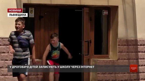 У Дрогобичі дітей до школи вже записують через інтернет