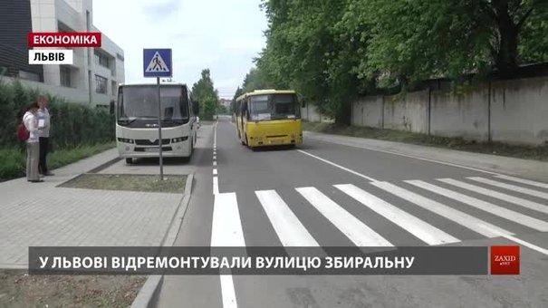 У Львові після капітального ремонту відкрили вулицю Збиральну