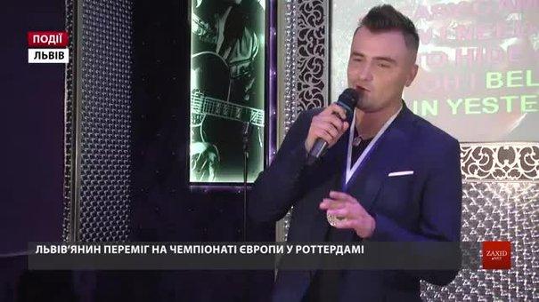 Львів'янин Павло Романчук переміг на чемпіонаті Європи з караоке у Роттердамі