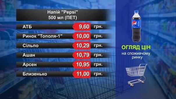 Напій Pepsi. Огляд цін у львівських супермаркетах за 19 червня