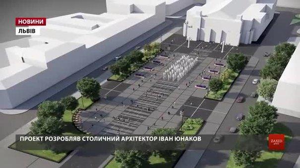 Головний архітектор Львова показав проект нового фонтана на проспекті Свободи