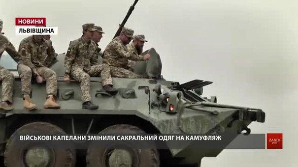 Військові капелани Збройних сил тренуються на Яворівському полігоні