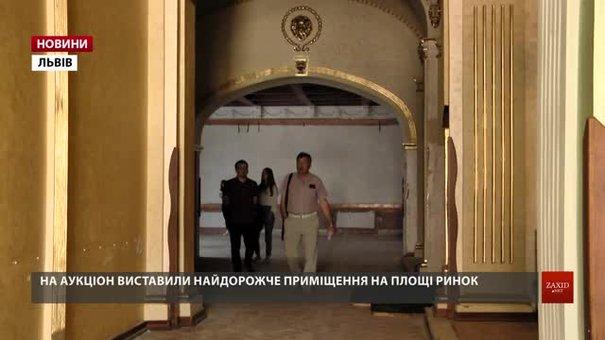 На комунальний аукціон нерухомості виставили найдорожчий лот в історії Львова