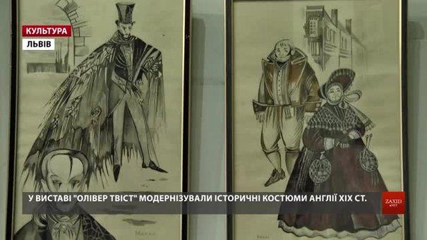 У Львові відкрили виставку сценографії і костюмів художників Першого театру