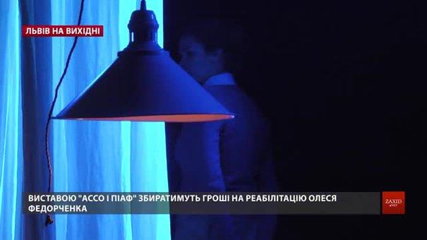 Культурні події у Львові на вихідні 28-30 червня