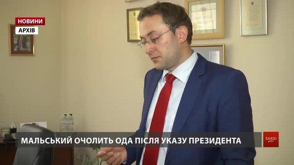 Садовий та Ганущин прокоментували кандидатуру Маркіяна Мальського на посаду голови ЛОДА