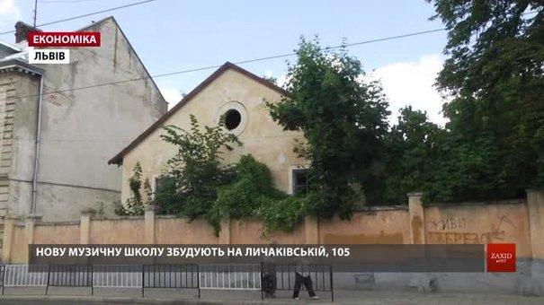 ЛМР оголосить всеукраїнський архітектурний конкурс на проект музшколи на вул. Личаківській