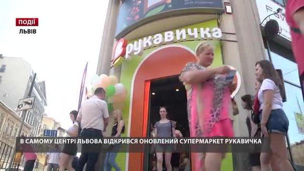 В самому центрі Львова відкрився оновлений супермаркет «Рукавичка»