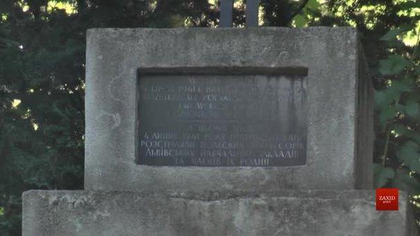 У Львові вшанували пам'ять розстріляних у Студентському парку