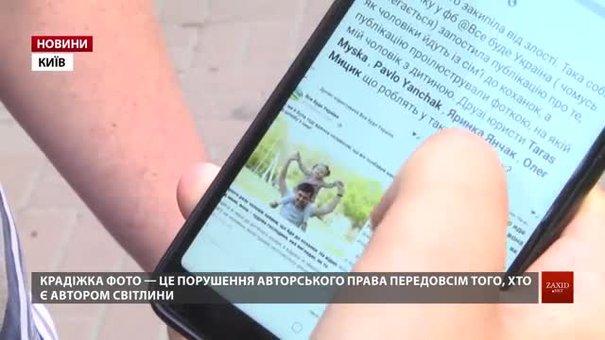 Фото львів'янина та його дочки без дозволу використали в матеріалі про подружні зради