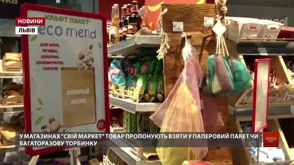Журналісти перевірили, скільки пакетів візьмуть покупці у супермаркеті, якщо ті стануть платними