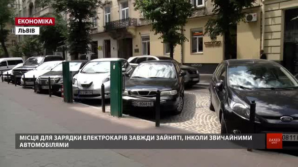 Усі нові парковки Львова будуть обладнані зарядними станціями для електромобілів
