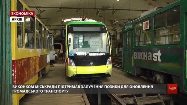 Виконком ЛМР погодив отримання позики ЄІБ на оновлення громадського транспорту