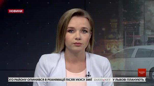 Головні новини Львова за 8 липня