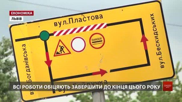 У Львові відновили ремонт вулиці Пластової, який розпочали 2018 року