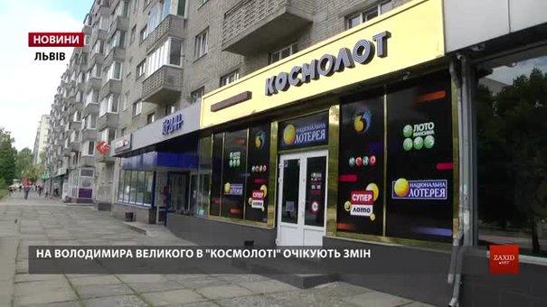 У Львові гральні салони «Космолот» продовжують функціонувати попри повідомлення про закриття
