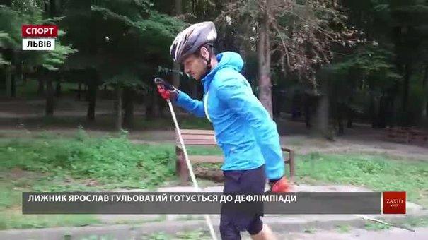 Львівський лижник Ярослав Гульоватий готується до Дефлімпійських ігор