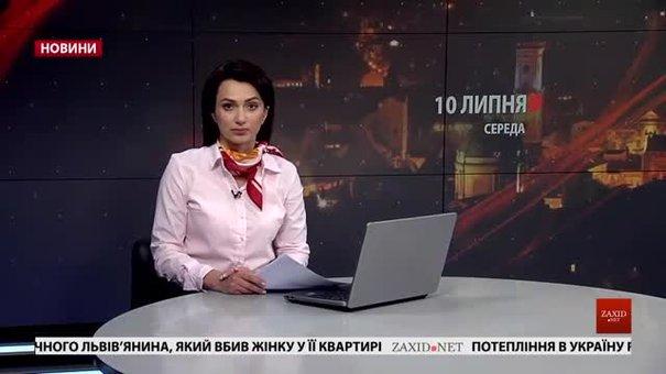 Головні новини Львова за 10 липня