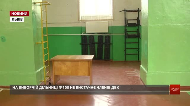 На частині дільниць Львова парламентські вибори можуть не відбутися